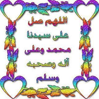 صور مكتوبة عليها محمد رسول الله hwaml.com_1348067087