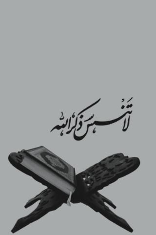 رمزيات ايفون رمضانية 1436 , خلفيات ايفون رمضان شهر القران 2015