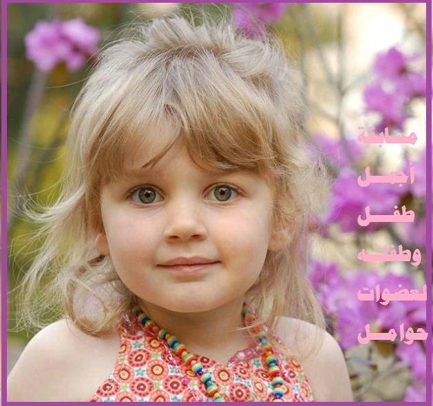طفل وطفلة مسابقة اجمل طفل