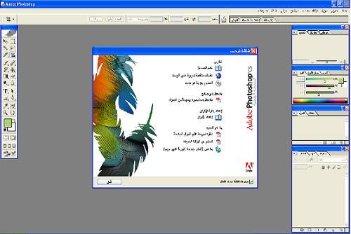برنامج الفوتوشوب cs8 كامل و بالعربي مع السيريال