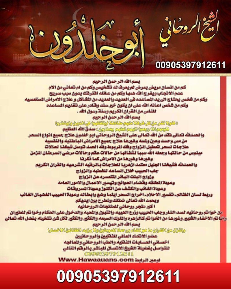 وعودة الحبيب الغضبان الغائب00905397912611